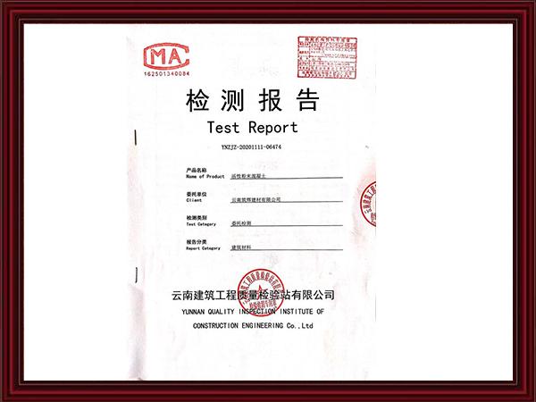 活性粉末混凝土检测报告