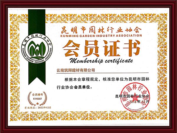 昆明市园林行业协会会员证书